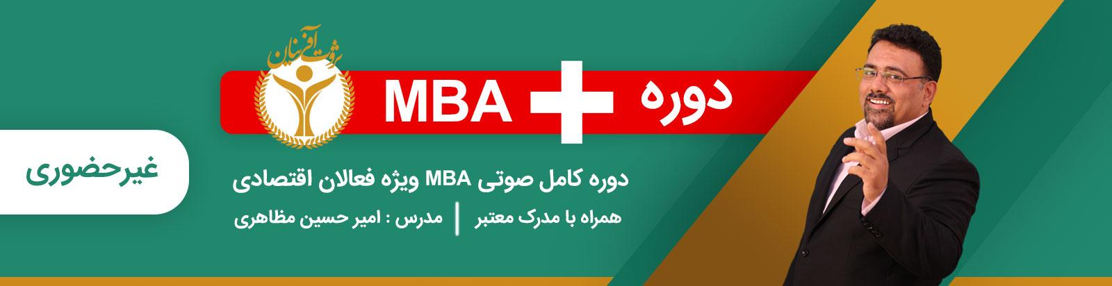 دوره MBA+